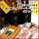 【当店オリジナル】城川自然牧場ウインナー・ベーコン&道後ビール12本箱入りセット
