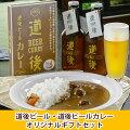 【愛媛地ビール】道後ビール・道後ビールカレーセット(JBK-2)