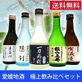 愛媛の地酒極上の日本酒飲み比べセット300mlx5本ギフト箱入り