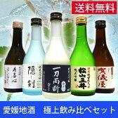 愛媛の地酒 極上の日本酒 飲み比べセット 300mlx5本ギフト箱入り