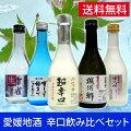 愛媛の地酒辛口(からくち)のお酒飲み比べセット300mlx5本ギフト箱入り