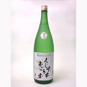 無農薬米100%使用「くじけずおごらず 」純米酒  1.8L