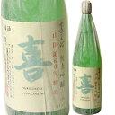 寿喜心 純米酒 喜(よろこび)【愛媛地酒】【縁起の良い酒】 1800ml