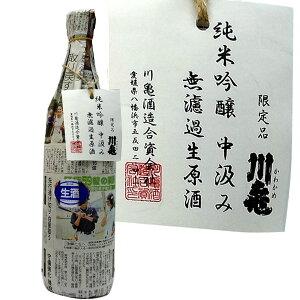 川亀 純米吟醸 中汲み無濾過しぼりたて生原酒 1.8L 生酒