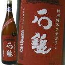 愛媛県の地酒・日本酒