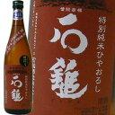 石鎚 特別純米 ひやおろし720ml