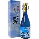 司馬遼太郎の大河小説「坂の上の雲」の名をいただく清酒大吟醸 「坂の上の雲」  720ML 【専用...
