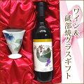 砥部焼葡萄フリーカップ&内子夢わいんベリーA内子ワイン720mlワインギフト