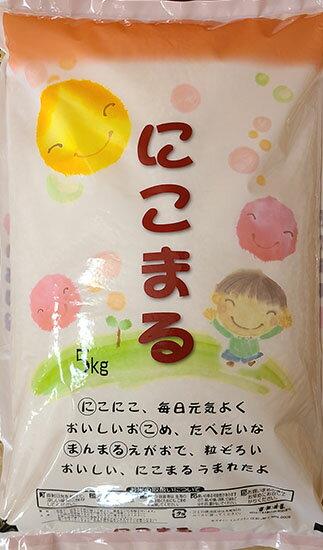 愛媛県産 にこまる 5kg...