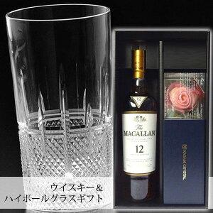 ギフト箱入ローズセットザ・マッカラン12年&ハイボールグラスカガミクリスタル