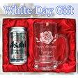 2017ホワイトデープレゼント 名入れ彫刻ビールジョッキ&アサヒスーパードライセット