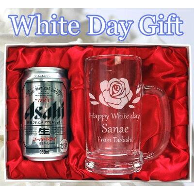 【2019】ホワイトデープレゼント 名入れ彫刻ビールジョッキ&アサヒスーパードライセット