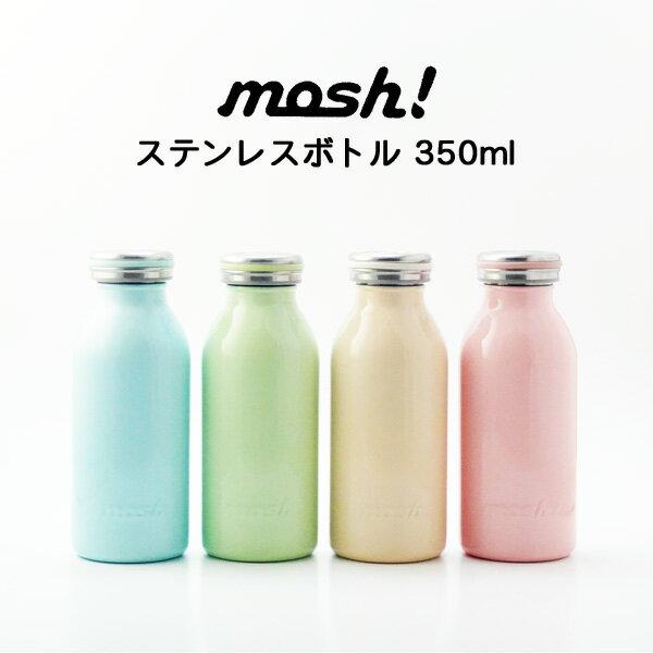 mosh! ステンレスボトル