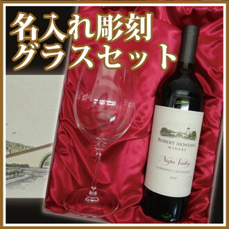 Toward the premium gift for Vinosity series wine gift Robert Mondavi & name put the sculpture riedelwein glass set