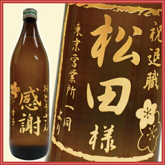 Name put the sculpture at the retirement celebration gift wine for those who like sweet potato shochu