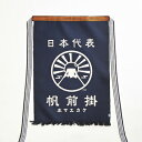縁起紋前掛け「富士山」