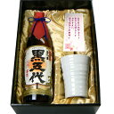 【誕生日ギフト】芋焼酎 さつま黒五代 900ml&砥部焼フリーグラスセット【プレゼント】