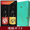【焼酎 ギフト箱入り蘭】全芋焼酎 さつま 蘭 720ml2本飲み比べセット