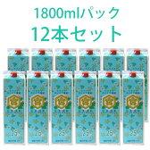 キンミヤ焼酎 亀甲宮焼酎 1800mlパック 25度 12本『北海道・沖縄以外送料無料』