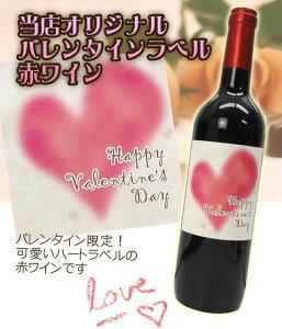 バレンタインプレゼントオリジナルラベル赤ワイン