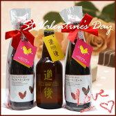 バレンタイン2017 道後エール チョコレート・エール2本 坊っちゃん ビール 330ml 1本 ギフトセット