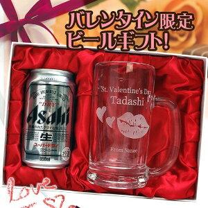 バレンタインギフト名入れ彫刻ビールジョッキ&アサヒスーパードライセット