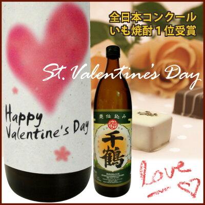 バレンタイン 2017 オリジナルラベル芋焼酎 選び抜かれた名品千鶴(ちづる) 900ml