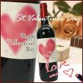 バレンタインギフトオリジナルラベル赤ワイン