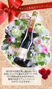ワインと生花のマリアージュギフト【モエ・シャンドン750ml】