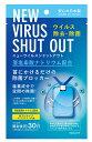 【送料無料】ニューウイルスシャットアウト VIRUS SHUT OUT 除菌 日本製 ネックストラップ付き ウイルス ウィルス シャットアウト 海外配送は行いません