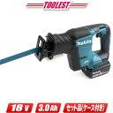 マキタ 18V「ワンハンド」レシプロソー JR188 3.0Ah充電池(BL1830B)1個 充電器(DC18RF) ケース