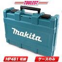 マキタ 18V コードレス振動ドライバドリル HP481 用収納ケース【※沖縄県への注文受付・配送不可】