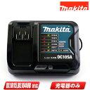 ■マキタ■10.8V・スライド電池対応充電器【DC10SA】BL1015・BL1040B専用 ※箱なし・セットばらし品