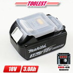 マキタ 18V リチウムイオン電池 BL1830B 容量:3.0Ah 残量表示付 ※箱なし・セットばらし品【※沖縄県への注文受付・配送不可】