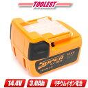 ■日立工機■14.4Vスライドリチウムイオン充電池【BSL1430】オレンジ(限定色)1個 ※箱なし・セットばらし品