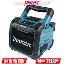 マキタ 14.4V/18V/10.8V/AC100V MR200 青 Bluetooth対応コードレススピーカ 本体のみ(充電池別売)