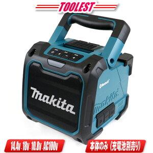 ■マキタ■14.4V /18V /10.8V / AC100V Bluetooth対応コードレススピーカ【MR200】青 本体のみ(充電池別売)