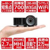 【プロジェクター 超 小型 短焦点】Optoma オプトマ ウルトラモバイル プロジェクター ML750STS1 /WiFi/WXGA(1280×800)/長寿命 LED/700ルーメン/内部メモリー/HDMI/VGA/USB/SD/リモコン/収納バック/1.5Wスピーカー