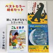 送料込みベストセラー絵本セットおまえうまそうだなこんとあきパパ、お月さまとって!幼児小学生低学年3歳から絵本読み聞かせしかけ絵本プレゼントギフト無料ラッピング