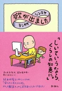 あす楽対応送料込み欲が出ましたヨシタケシンスケ新潮社単行本親子で読みたい人気読み聞かせシリーズギフト贈り物プレゼント