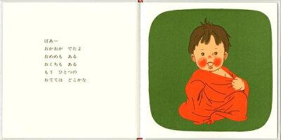 あす楽対応送料込み赤ちゃん大好き絵本セットへんなかおおつきさまこんばんはがたんごとんがたんごとんおててがでたよだるまさんがかくしたのだあれ絵本読み聞かせ0歳1歳2歳人気プレゼント贈り物出産祝いベビーギフト無料ラッピング