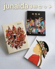 送料込junaida3冊セットの怪物園Michi(福音館の単行本)福音館書店絵本読み聞かせ幼児小学生親子で読みたい物語人気プレゼントギフト