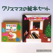 あす楽対応送料込みクリスマス絵本セットクリスマスのかくれんぼまどからおくりものかたぬきえほんしかけ絵本読み聞かせ赤ちゃん幼児小さい子向け人気シリーズサンタクロースプレゼントギフト