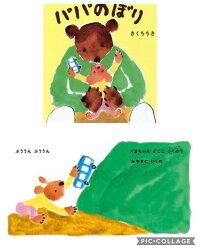 【送料込み】赤ちゃん大好き絵本セットはなのさくえほんパパのぼりきんぎょがにげたしろくまちゃんのほっとけーきいろいろバスみ〜んなあくび!へんなかおぎゅ絵本ギフト0歳から幼児読み聞かせしかけ絵本人気絵本プレゼント無料ラッピング