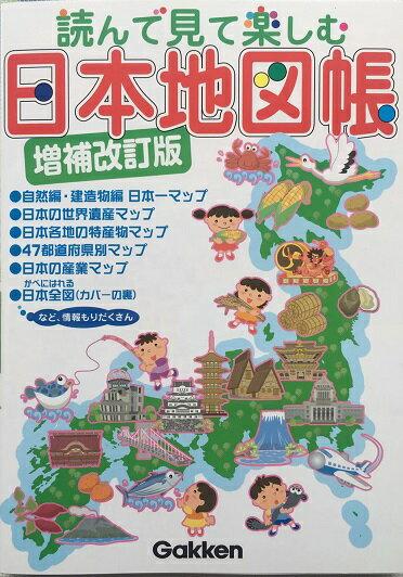 読んで見て楽しむ日本地図帳