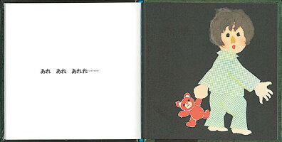 出産祝い赤ちゃん大好き絵本セットきんぎょがにげたねないこだれだおつきさまこんばんはしましまぐるぐるぬのひもえほん絵本ギフト読み聞かせ0歳1歳2歳3歳人気プレゼントベストセラー無料ラッピング送料込あす楽対応