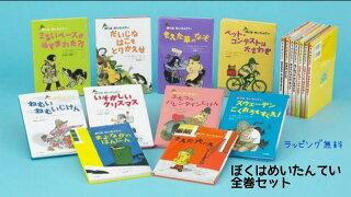 あす楽対応送料込み【ぼくはめいたんてい全17巻セット】マージョリー・ワインマン・シャーマット大日本図書児童書小学生低学年人気シリーズロングセラープレゼント
