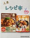 あす楽対応 【レシピ本セット】syunkonカフェごはん7 山本ゆり 世界一美味しい手抜きごはん 最