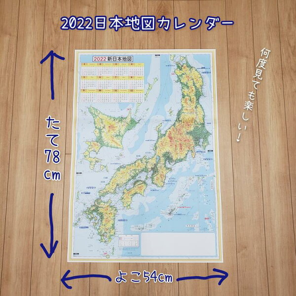 込み 2021日本地図カレンダー世界遺産河川温泉国道山頂名所旧跡地図カレンダー日本地図壁紙マップ地理