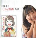 5歳 6歳 誕生日プレゼント 絵本 女 娘 名入れ 子供 名前入り 世界に一つ オリジナル絵本「お誕生日に贈る本 to Girls」
